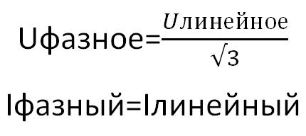 Формула фазное напряжение