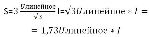 Формула полной мощности